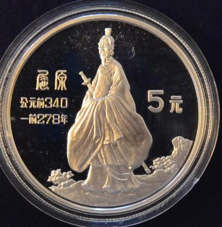 5 yuan sølvmynter